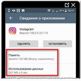 Удалить данные из Инстаграма приложение