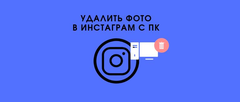 Удалить фото в Инстаграме с ПК