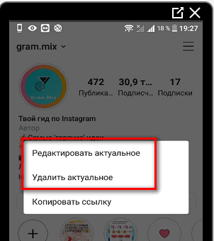 Удалить или редактировать Актуальное в Инстаграме