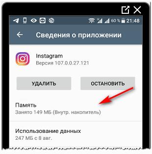Удалить кеш приложения в Инстаграме