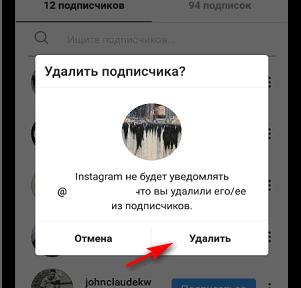 Удалить подписчика в Инстаграме пример