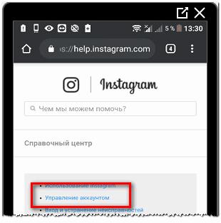 Управлением аккаунтом в Facebook для Instagram
