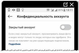 Установить закрытый аккаунт в Инстаграме