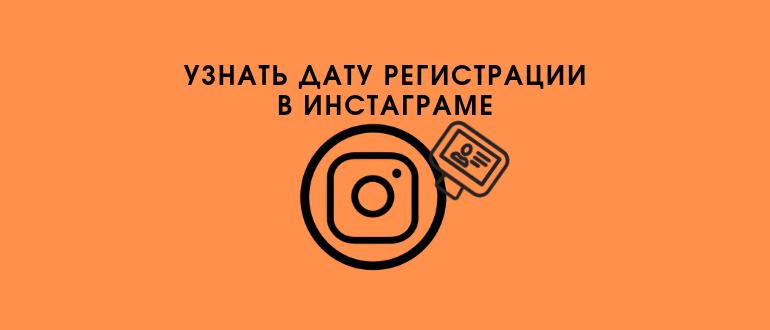 Узнать дату регистрации в Инстаграме