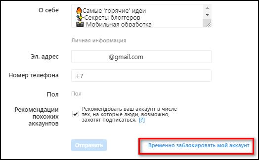 Временно заблокировать аккаунт в Инстаграме