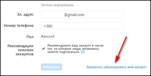 Временно заблокировать страницу в Инстаграме