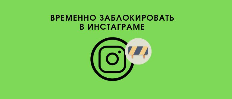 Временно заблокировать в Инстаграме