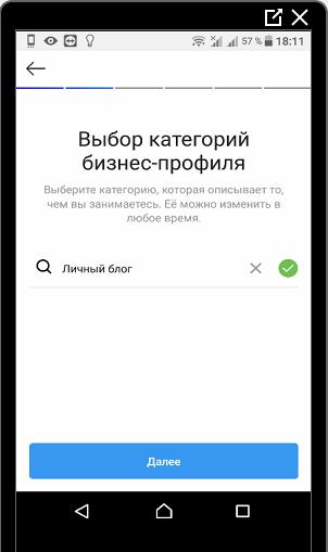 Выбрать категорию бизнес-профиля в Инстаграме