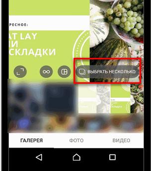 Выбрать несколько фотографий для карусели в Инстаграме