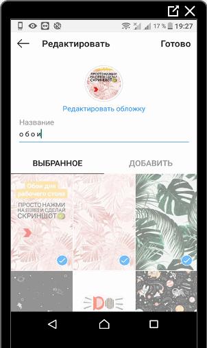 Выбрать посты для Актуального в Инстаграме
