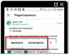 Вырезать или копировать текст в Инстаграме