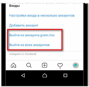Выйти из аккаунта в Инстаграме