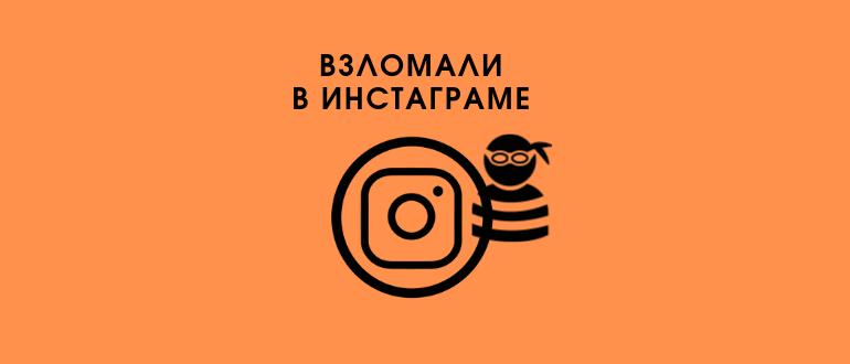 Взломали в Инстаграме