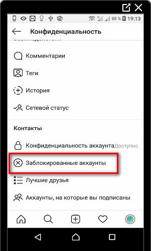 Заблокированные аккаунты на странице в Инстаграме