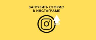 Загрузить Сторис в Инстаграм