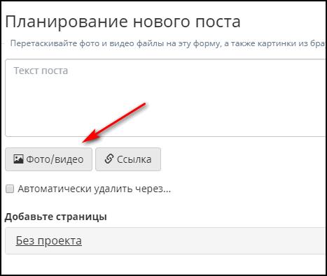 Запланировать пост через СММ-планнер в Инстаграме
