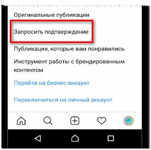 Запросить подтверждение профиля в Инстаграме