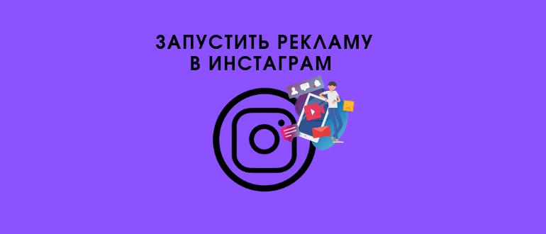 Запустить рекламу в Инстаграме логотип