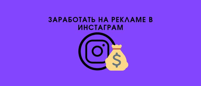 Заработок на рекламе в Инстаграм_лого