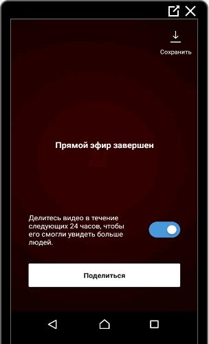 Завершить прямой эфир в Инстаграме