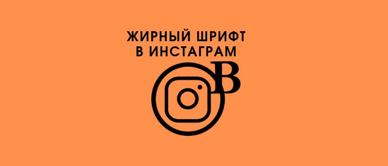 Жирный шрифт для Инстаграма