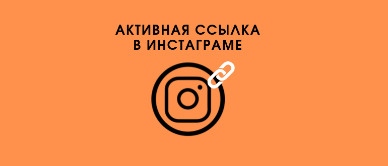 Активная ссылка в Инстаграме