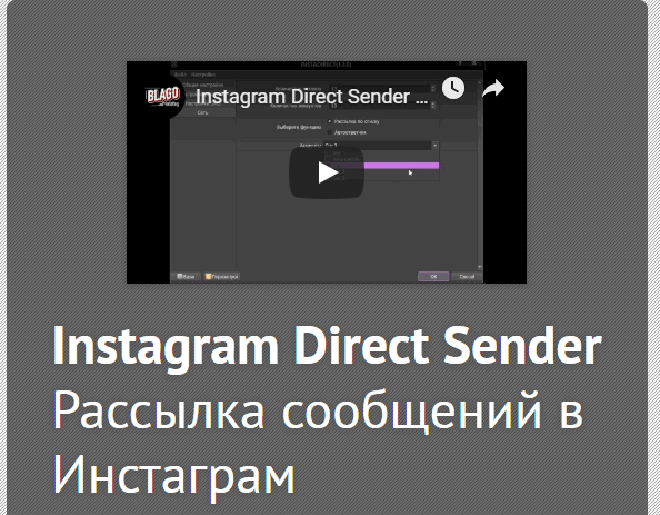 Директ Сендер для Инстаграма