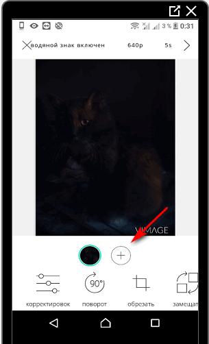 Добавить эффект на снимке в Вимаже для Инстаграма