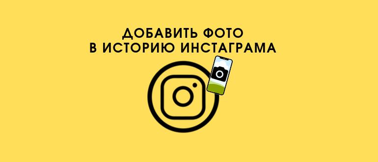 Добавить фото в Историю Инстаграма