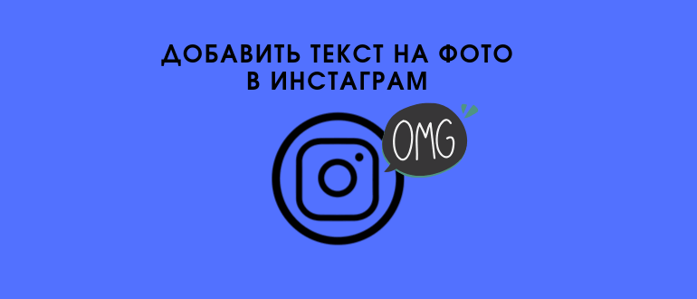 Добавить текст на фото в Инстаграме