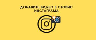 Добавить видео в Сторис Инстаграма