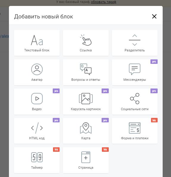 Форматы блоков для ссылок в Инстаграме