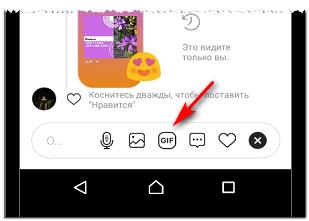 Гифка в переписке Инстаграм