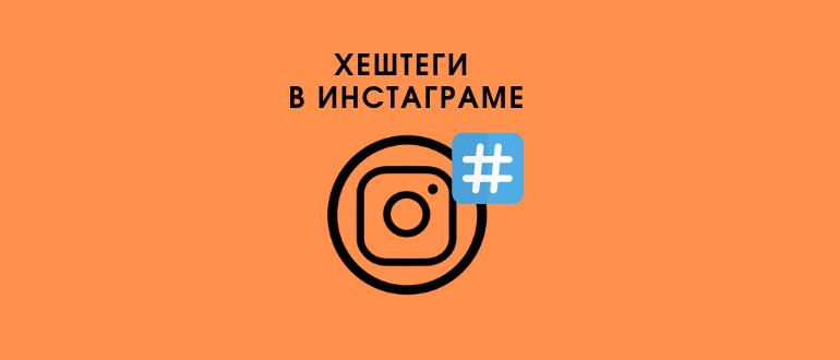 Хештеги в Инстаграме логотип