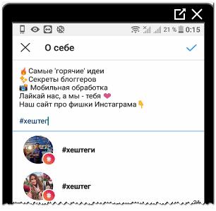 Хештеги в описании профиля в Инстаграме