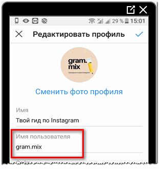 Имя пользователя в Инстаграме изменить