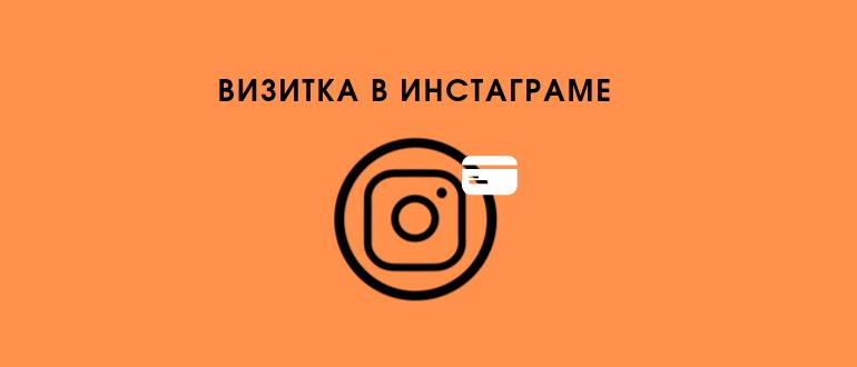 Инстаграм-визитка создать логотип