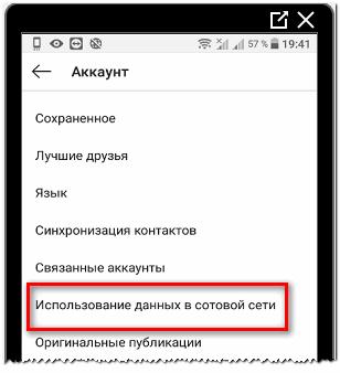 Использование данных в сотовой сети в Инстаграме