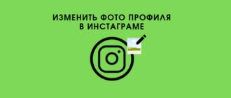 Изменить фото профиля в Инстаграме