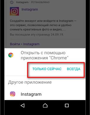 Изменить имя в Инстаграме через браузер