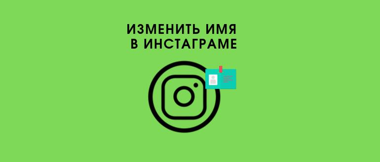 Изменить имя в Инстаграме
