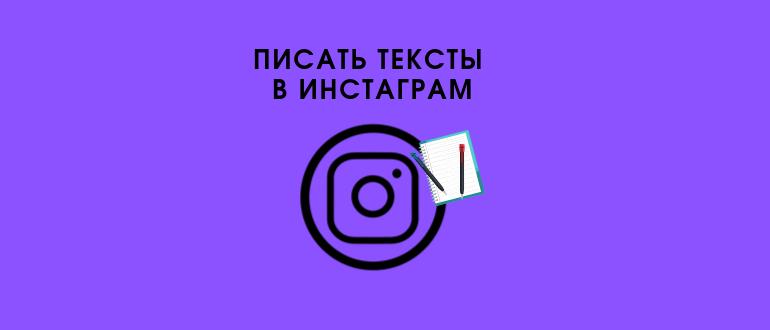 Как писать тексты в Инстаграме_лого