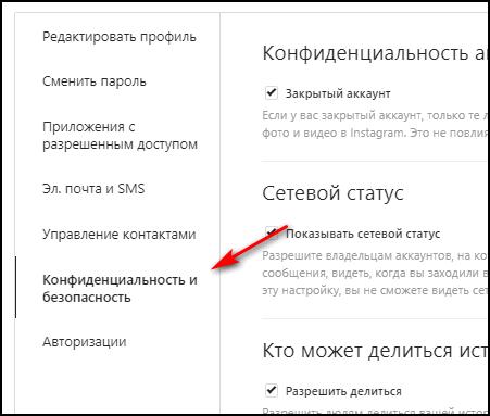 Конфиденциальность через браузер Инстаграм
