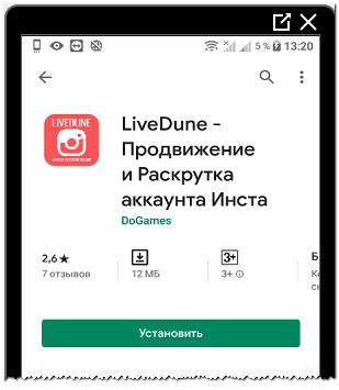 LiveDune для Инстаграма
