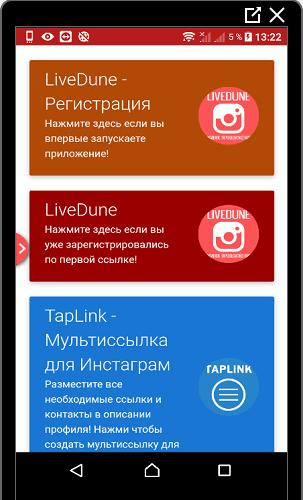 LiveDune регистрация для Инстаграма