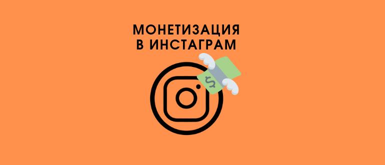 Монетизация в Инстаграме