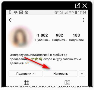 Написать пользователю в Инстаграме