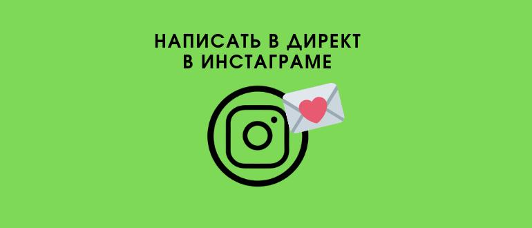 Написать в Директ в Инстаграме логотип