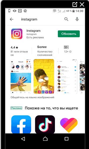 Обновить Инстаграм в Play Market