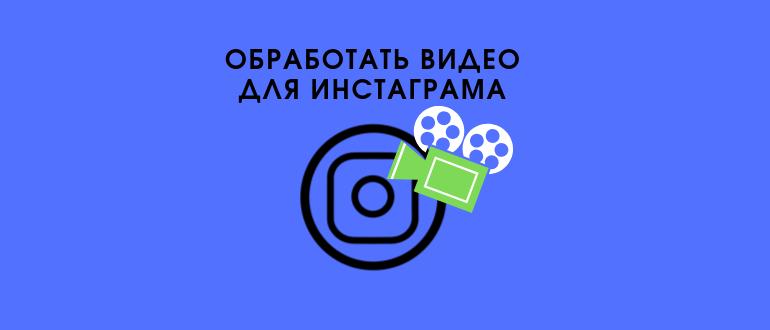 Обработка видео для Инстаграма
